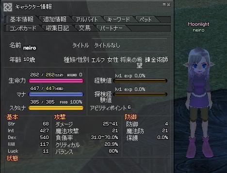 mabinogi_2011_12_24_008.jpg