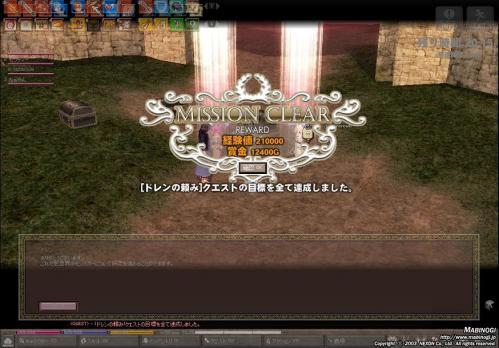 mabinogi_2011_12_24_020.jpg