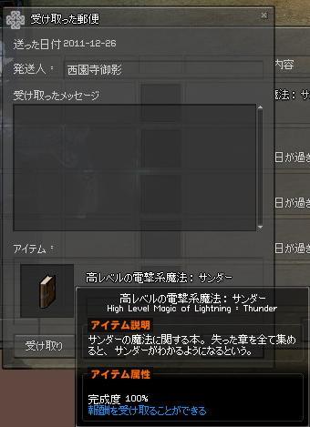 mabinogi_2011_12_27_001.jpg