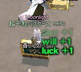 mabinogi_2011_12_27_004.jpg