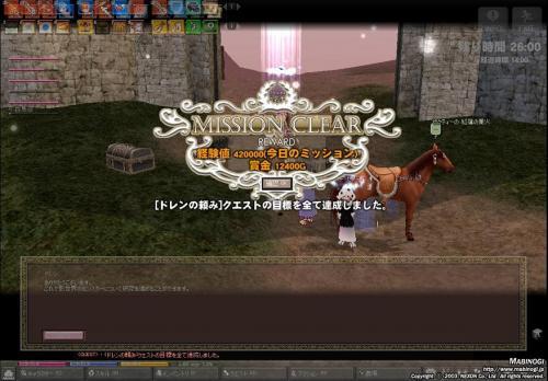 mabinogi_2011_12_31_023.jpg