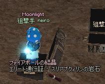 mabinogi_2011_12_31_026.jpg