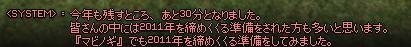 mabinogi_2011_12_31_027.jpg