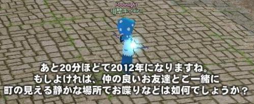 mabinogi_2011_12_31_028.jpg