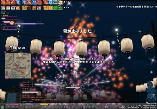mabinogi_2011_12_31_032.jpg