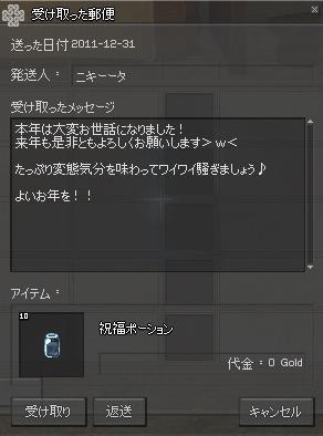 mabinogi_2011_12_31_049.jpg