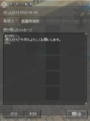 mabinogi_2012_01_07_001.jpg