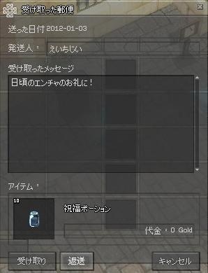 mabinogi_2012_01_07_002.jpg