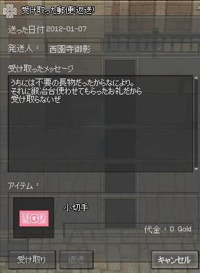 mabinogi_2012_01_07_011.jpg