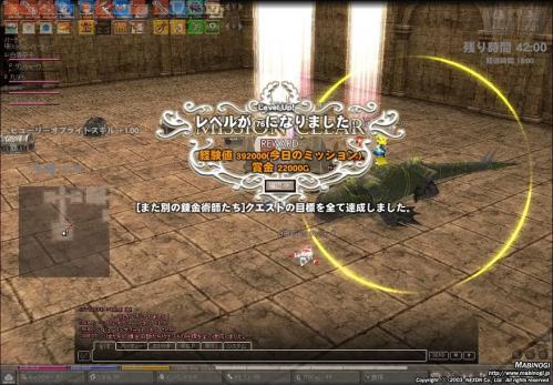 mabinogi_2012_01_10_005.jpg