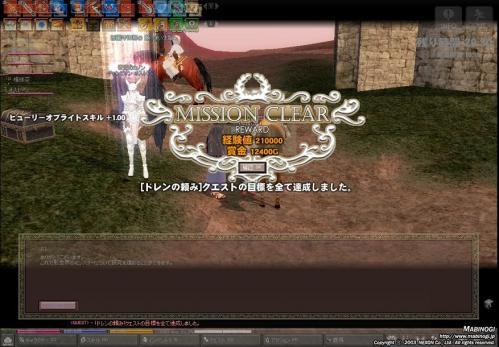mabinogi_2012_01_11_002.jpg