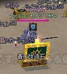 mabinogi_2012_01_16_003.jpg