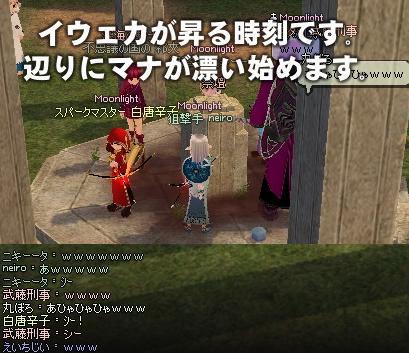 mabinogi_2012_01_17_006.jpg