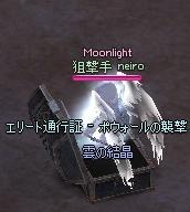 mabinogi_2012_01_19_007.jpg