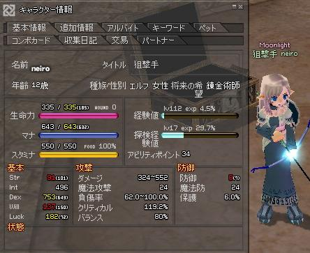 mabinogi_2012_01_19_008.jpg