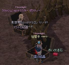 mabinogi_2012_01_22_012.jpg