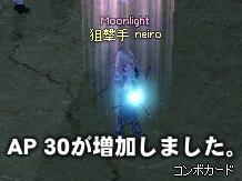 mabinogi_2012_01_23_022.jpg