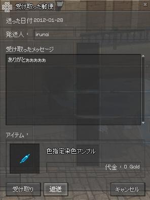 mabinogi_2012_01_29_014.jpg
