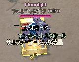 mabinogi_2012_01_30_003.jpg