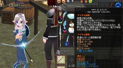 mabinogi_2012_02_24_002.jpg