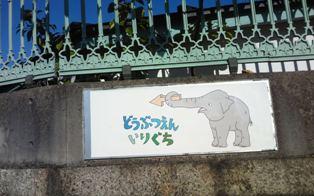 20091202  初めての動物園 008