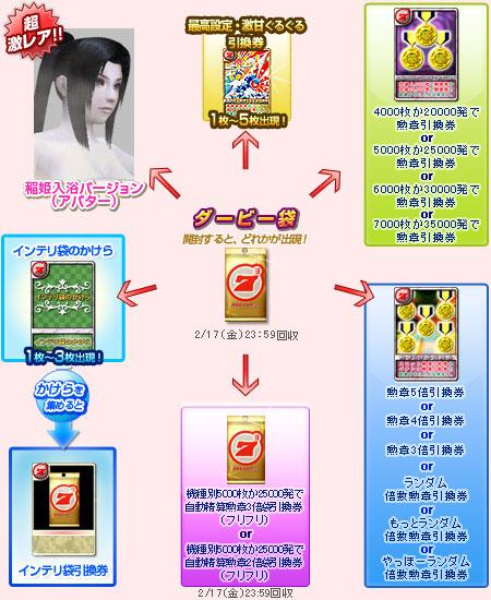 20120119omg_h_ep02_01.jpg