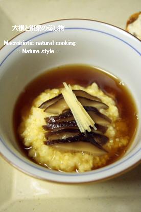 大根と餅粟の蒸し物