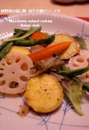 秋野菜の蒸し物