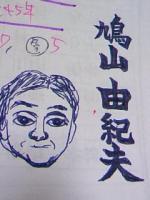 鳩サマ2_convert_20090928164040[1]