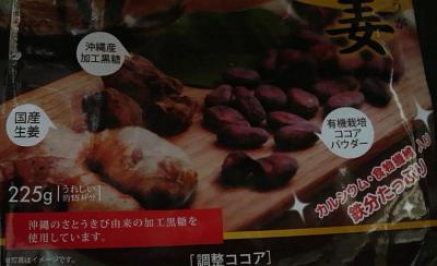 黒糖生姜ココア