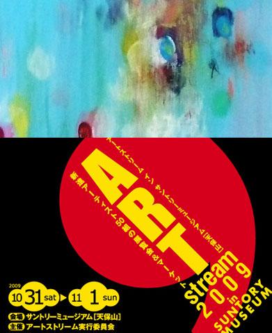 アートストリーム2009