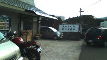 松元精肉店