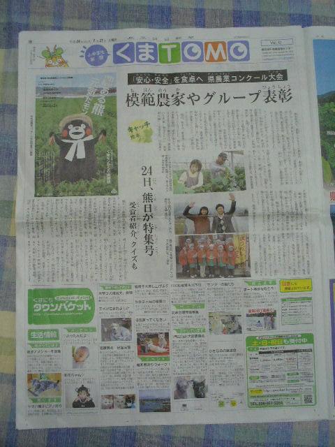 熊日新聞タウンパケット