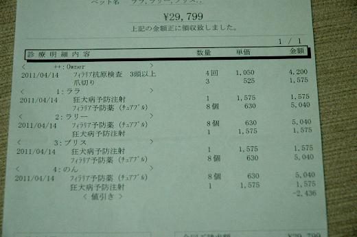 20110610-036.jpg