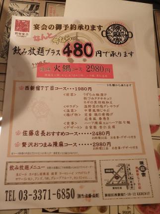 P3040029.jpg