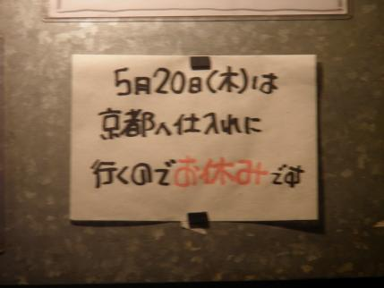 P5270031.jpg