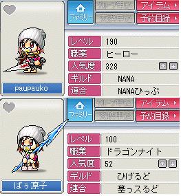 ヒロ190 DK100