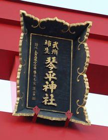kotohira_4.jpg