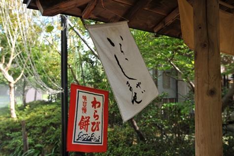 miyagase_43.jpg