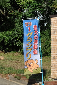 undoukai_7.jpg