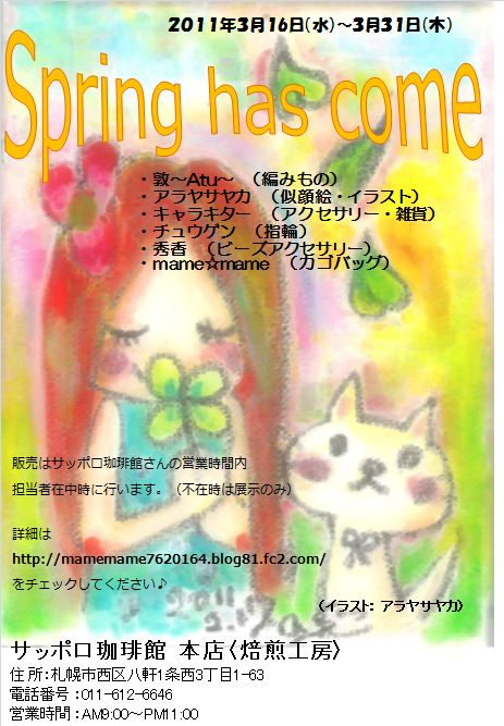 spring has come