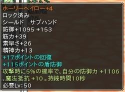 snapshot_20110606_011438盾