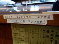 麺 バー .