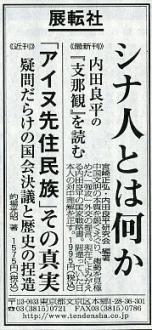 11月15日の産経新聞11面掲載