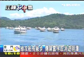 海協會長陳雲林24日,打算搭乘遊艇一遊日月潭,卻傳出營人士早在1個月前,就包下好幾艘遊艇,要在陳雲林遊湖的時候,上前圍船;