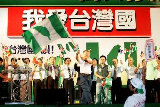 九○八台灣國運動召集人王獻極(圖中)舉著台灣旗揮舞,宣示台灣獨立