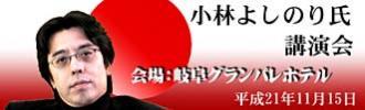 gyouji_091115_kobayashiyoshinori_image3.jpg