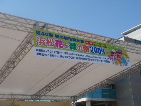 091021 浜松看板