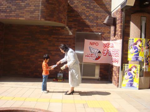 091021 浜松チラシ子供