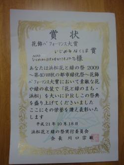 091021 浜松表彰状